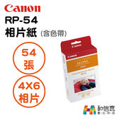 Canon原廠耗材【和信嘉】RP-54 4×6吋 相印紙(含色帶) 54張入 SELPHY CP820 910 1200 1300 專用 台灣公司貨