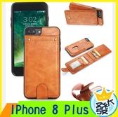 【大發】iPhone 7 8 Plus  牛皮插卡手機殼 可拆可立式手機殼 外皮夾支架軟殼 外插卡設計 手機軟殼