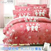 鋪棉床包 100%精梳棉 全舖棉床包兩用被四件組 雙人5*6.2尺 Best寢飾 8825-2