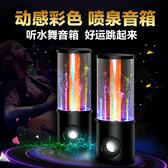 創意迷你七彩燈噴水水舞音響筆記本手機台式電腦小音箱噴泉低音炮 免運