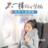 U型枕 u型枕頭記憶棉旅行脖枕頸枕U形成人護頸枕脖子頸椎便攜式飛機頭枕 一色可選