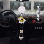 汽車掛件 車內吊飾高檔男女可愛潮開光保平安符創意車載飾品 DA3584『毛菇小象』