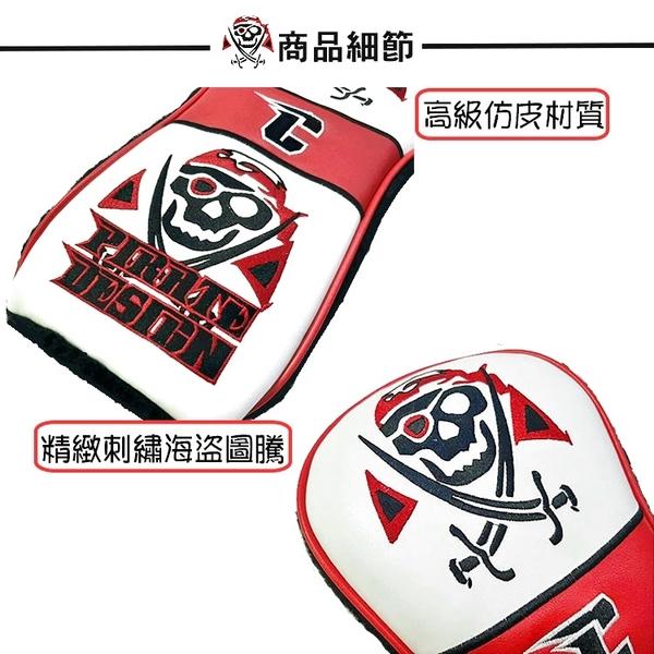 (小號)適用小雞腿 高爾夫海盜刺繡圖案木桿頭套 加厚絨毛【AE10663-S】i-style 居家生活