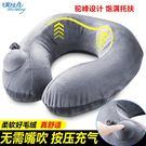 按壓充氣u型枕頭護頸枕頸椎保健枕飛機旅行...