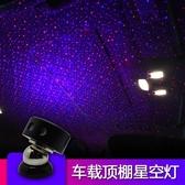 汽車投影燈   汽車雙色星空頂改裝車載家用車內頂棚車頂滿天星氛圍燈