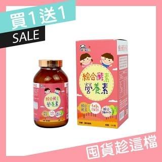 【194669219】買一送一優惠組~綜合酵素營養粉 Panda baby 鑫耀生技 (下單任選二種口味混搭)