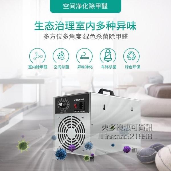 家用空氣消毒殺菌臭氧機臭氧發生器消毒預防病菌 每日特惠NMS