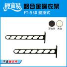 《FT-550》固定式鋁合金曬衣架-L550mm(不含桿)