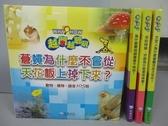 【書寶二手書T1/少年童書_PIJ】越問越聰明-蒼蠅為什麼不會從天花板上掉下來_共4本合售