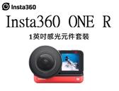 [EYE DC] Insta360 ONE R 1英吋感光元件組 萊卡鏡 公司貨一年保