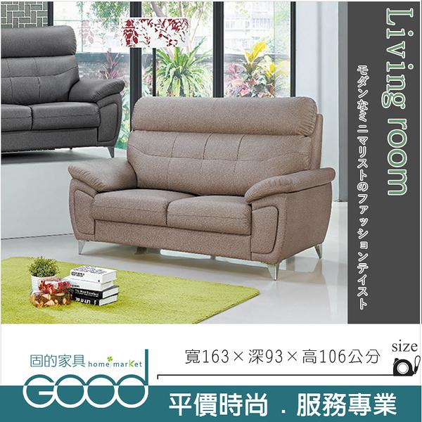 《固的家具GOOD》302-3-AD 1868型雙人沙發【雙北市含搬運組裝】