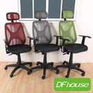 《DFhouse》漢娜全網人體工學辦公椅(標準) - 6色 電腦椅 書桌椅 辦公椅 人體工學椅 辦公傢俱
