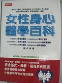 【書寶二手書T7/保健_DDF】女性身心醫學百科_井口登美子, 楊明綺、林芳兒