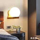 床頭燈壁燈臥室簡約現代創意個性北歐客廳房間走廊過道墻燈墻壁燈 ZJ1227 【雅居屋】
