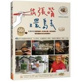 出張嘴,環島去:吃遍各地現撈海鮮、在地山產、特色美食,看見餐盤中的台灣風景