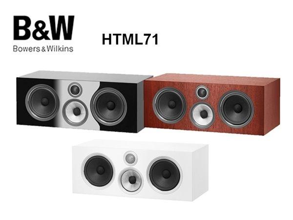 台北家庭劇院專賣店《名展音響》 B&W HTM71 S2 高性能中置式喇叭(支) 公司貨