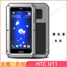 HTC U11 金屬三防殼 手機殼 硅膠套 HTC Vive 手機套 防摔 防震 防塵 金屬 5.5吋 保護殼 金屬殼
