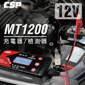【CSP進煌】MT1200多功能智慧型充電機&檢測器/電瓶電池12V汽車.機車脈衝式 AGM.MF.EFB電瓶充電