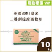 寵物家族-美國MOMI 摩米二番割提摩西牧草10kg(內2.5kg 封口袋包裝 x 4)