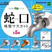 全套5款【日本正版】趣味水龍頭吸盤 扭蛋 轉蛋 水龍頭 吸盤 EPOCH - 612403