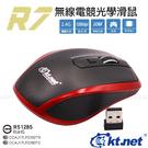【鼎立資訊】R7 4D無線電競光學滑鼠 ,電競,光學滑鼠,4D按鍵,3段式,休眠模組