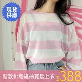 優惠了鈔省錢-【現貨】針織短袖女新款夏裝寬鬆上衣亮絲長袖條紋t恤-三色可選