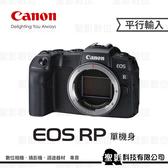 Canon EOS RP 單機身 2620萬像素 全片幅 微單眼 無反相機 眼偵測對焦 3期零利率【平行輸入】WW