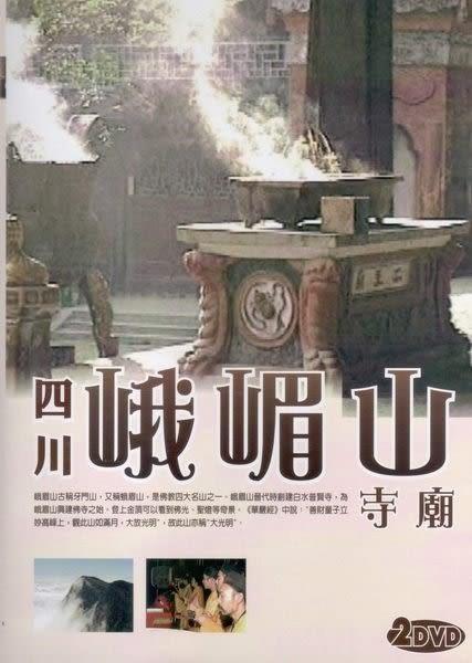 四川峨嵋山寺廟 雙DVD (購潮8)