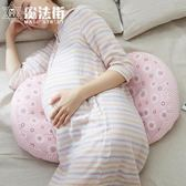 孕婦枕頭護腰側睡臥枕U型枕懷孕期托腹抱枕母嬰兒用品 魔法街