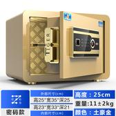 保險箱 家用小型25cm30cm45cm入墻防盜防撬全鋼家用保險箱辦公指紋密碼衣柜隱形床頭柜保管箱