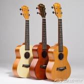 尤克裡裡初學者學生成人女23寸烏克麗麗兒童女孩可愛小吉他  潮流前線