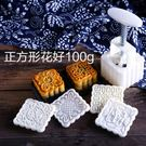 月餅模 餅乾模 100g   方形花好月圓  冰皮月餅模  廣式月餅模  糕點模 想購了超級小物