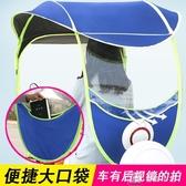 遮陽傘 電動機車雨棚蓬擋風罩擋雨加厚加固可收摩托防雨遮陽傘防曬 YXS 【快速出貨】