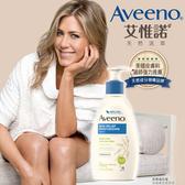 艾惟諾 Aveeno 高效舒緩保濕乳 354ml 清香舒緩 保濕 乳液 身體乳 身體乳液 公司貨