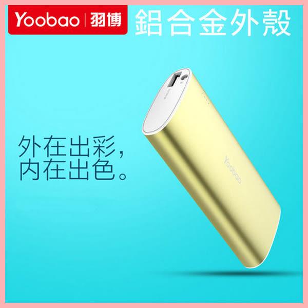行動電源 充電寶 10000 毫安 移動電源 手機 通用 手機 充電器  羽博 萌果殼