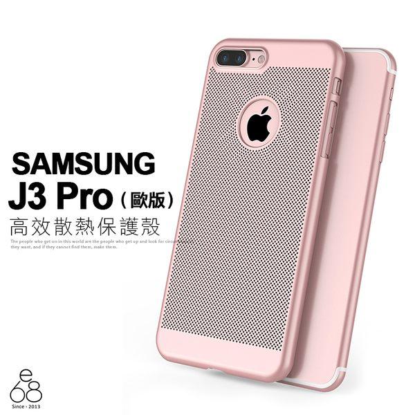高效散熱 手機殼 三星 J3 Pro SM-J330 5吋 硬殼 全包 超透氣 鏤空蜂窩 散熱殼 霧面 防指紋 防滑