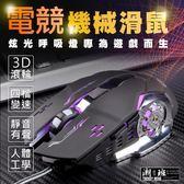 『潮段班』【VR00A221】雷郎V6牧馬人電競遊戲滑鼠英雄聯盟/USB呼吸燈發光炫彩滑鼠
