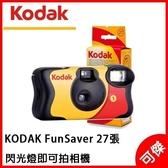 KODAK FunSaver 27張 柯達 閃光燈即可拍相機 底片相機 立可拍 膠捲底片 菲林 玩具相機 拋棄式