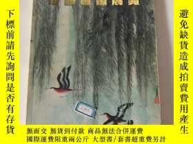 二手書博民逛書店罕見中國書畫展覽Y47954