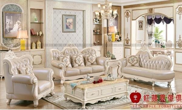 [紅蘋果傢俱]BH986 歐式沙發組 客廳 沙發 貴妃 法式 奢華