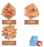 九連環 孔明鎖 魯班鎖套裝小學生積木九連環益智力早教玩具成人智力解鎖
