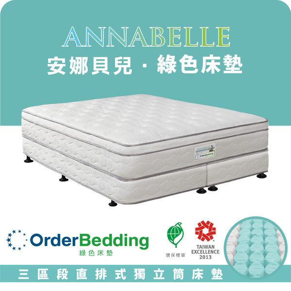 雙人加大床墊6x6.2尺 - 三區段三線直排式獨立筒【Order綠色床墊】安娜貝兒系列 (Queen size) POB0029