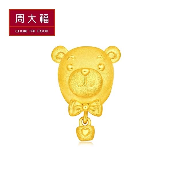 愛心小熊黃金路路通串飾/串珠 周大福 幸福緣點系列