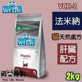 【殿堂寵物】法米納Farmina VCH-2 貓 VetLife天然處方飼料 肝臟配方 2kg