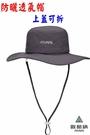 歐都納 台灣品牌 圓盤帽 遮陽帽 防曬帽 (A-A1904 中灰)