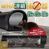 鼠洞式連續捕鼠器 ABS加厚塑料非透明驅鼠器 老鼠籠 滅鼠器 抓老鼠【ZA0308】《約翰家庭百貨