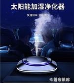車載淨化器 車載空氣凈化器太陽能車用內負離子香薰消除異味噴霧加濕器 618大促銷YYJ