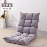 沙發椅 懶人沙發榻榻米床上椅子靠背日式地板小沙發地墊床上折疊椅電腦椅 喵喵物語YJT