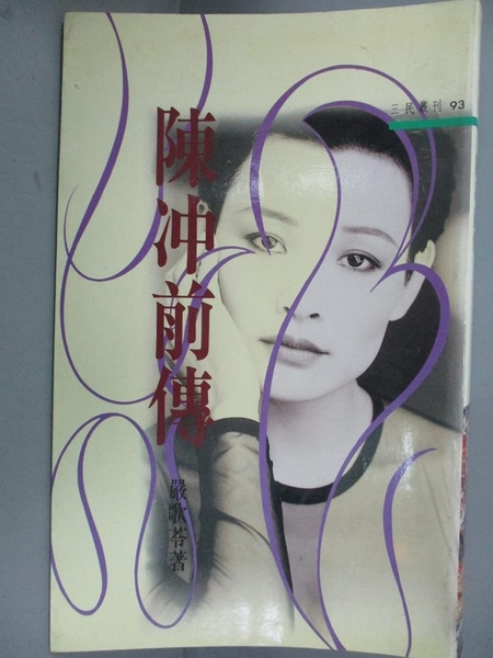 【書寶二手書T8/傳記_KDY】陳沖前傳-三民叢刊93_嚴歌苓