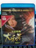 影音專賣店-Y00-252-正版BD【宇宙戰艦大和號】-藍光電影
